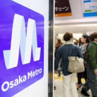 Lost in mistranslation: Osaka Metro Co. used automated translation software to translate its website, which resulted in some amusing errors. | KYODO