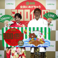 Line Pay ¥30 billion campaign will allow users to send free ¥1,000 to all their friends