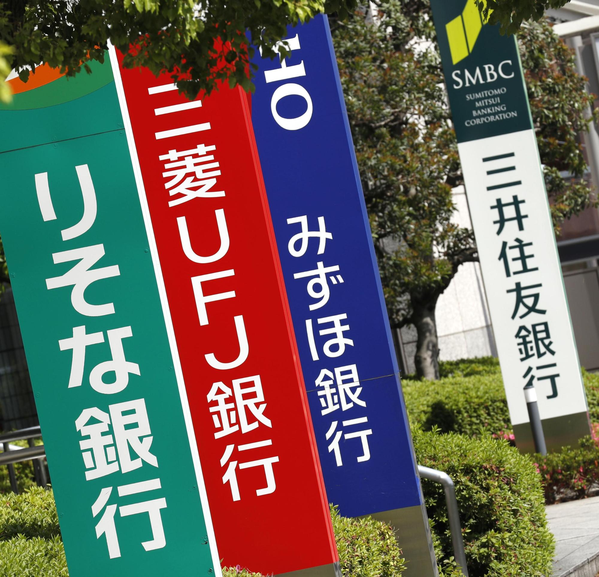 Sumitomo Mitsui Financial Group Inc., Mitsubishi UFJ Financial Group Inc. and Mizuho Financial Group Inc. all posted net income projections on Wednesday that missed analysts' estimates. | KYODO