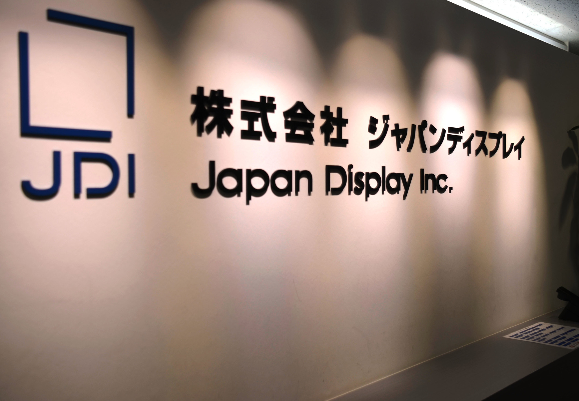 Tokyo-based Japan Diplay Inc. is one of many Japanese manufacturers being buffeted by trade friction between the U.S. and China. | KYODO
