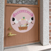 A total of 144 infants have been brought to the Konotori no Yurikago (Storks' Cradle) baby hatch since it was set up at Jikei Hospital in the city of Kumamoto in 2007. | KYODO