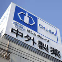 The health ministry decided Wednesday that genetic tests to help cancer patients identify the best drugs and therapies for their treatment, including one sold by Chugai Pharmaceutical Co., will be covered by the public health insurance system. | BLOOMBERG