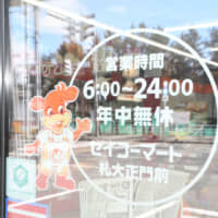 A Seicomart store in Sapporo says its operating hours are from 6 a.m. until midnight. Nearly 80 percent of Seicomart stores do not open 24 hours a day. | CHUNICHI SHIMBUN