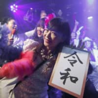 Disco's not dead: Japan grooves to bubble beat for Heisei Era sayonara