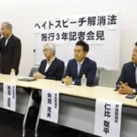 Diet lawmakers (from left) Yoshifu Arita, Shoji Nishida, Katsuo Yakura and Sohei Nihi attend a news conference in Tokyo on Friday during which they called for increased regulation on hate speeches.   KYODO