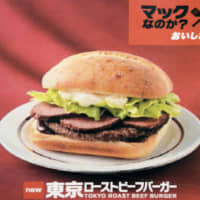 A Tokyo Roast Beef Burger is advertised on a McDonald's Japan menu. | CONSUMER AFFAIRS AGENCY / VIA KYODO