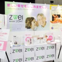 Japan to stop labeling people unmarried at 50 as 'lifelong singles'