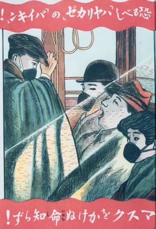 A government poster from the Taisho Era (1912-1926) urges the public to wear masks after the Spanish flu pandemic swept through the nation. | THE NATIONAL INSTITUTE OF PUBLIC HEALTH OF JAPAN / VIA KYODO