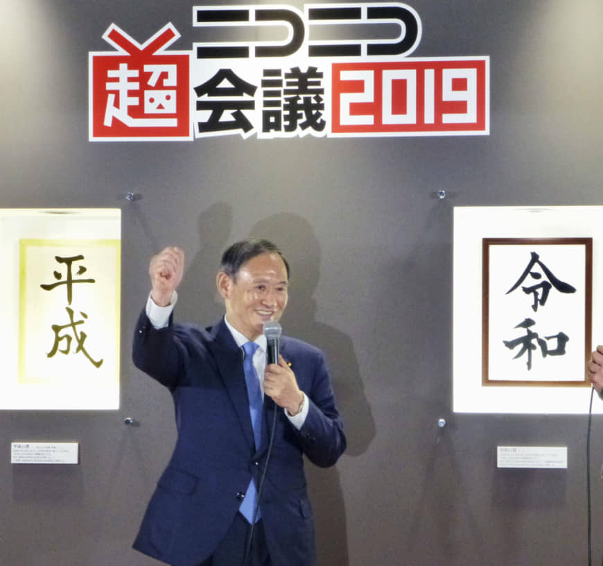 Chief Cabinet Secretary Yoshihide Suga participates in an event hosted by online video-sharing giant Niconico in April in the city of Chiba. | KYODO