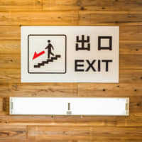 Opposites attract: The first kanji used in deguchi (exit) and iriguchi (entrance) are found in numerous Japanese words. | GETTY IMAGES