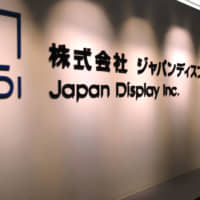 Japan Display Inc. is struggling to secure an injection of capital to the value of ¥80 billion from a Chinese-Taiwanese consortium. | KYODO