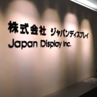 Taiwanese fund drops out of bailout consortium for Japan Display
