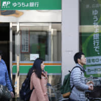Japan Post Bank to cap international transfers to counter money laundering