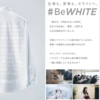 Chemical firm Kao cancels #BeWhite project after employees point out racial connotations
