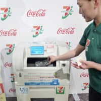 Seven & I Holdings Co.'s plastic bottle recycling machine is seen in a photo taken Wednesday. The machine is set up at its retail stores to collect plastic bottles and use them to make new bottles. | KYODO