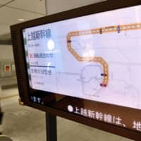 A display in Tokyo Station shows the suspension of service for the Joetsu Shinkansen Line following a strong earthquake that jolted the Niigata and Yamagata regions of Japan. | KYODO