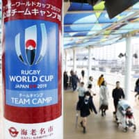 Rugby World Cup organizers offer refunds to those affected by mix-up between Yokohama and Aichi