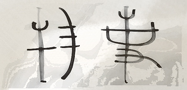 Origins: The old kanji for mono and koto, which both mean 'thing,' are derived from pictographs of a bow and arrow and a hand holding an amulet, respectively. | RIKO MONMA