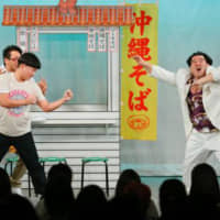 Southern charms: Yoshimoto Kogyo opened a comedy theater in Okinawa in 2015 as part of its drive to expand its brand of performing arts to the island prefecture. | KYODO