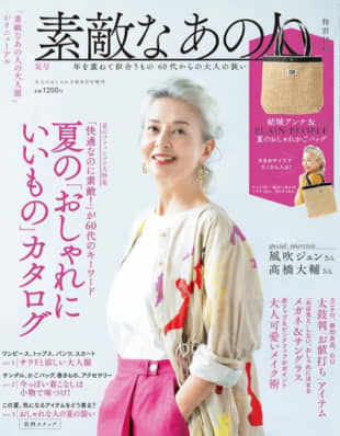 Sutekina Ano Hito, a magazine aimed at an older generation of women, launches in September. | TAKARAJIMASHA