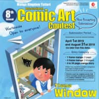 8th Annual Manga Kingdom Tottori International Comic Art Contest