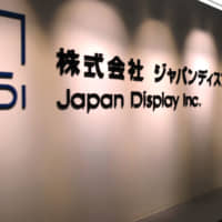 Japan Display Inc. headquarters in central Tokyo | KYODO