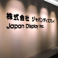 Banks to extend support for struggling Japan Display