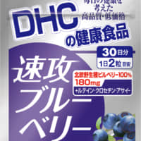 DHC's blueberry supplement | DHC CORP.