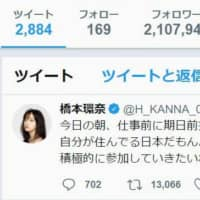More Japanese celebrities speak out politically ahead of Upper House vote, shattering long-established taboos