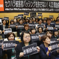 Women hold an anti-sexual harassment protest at the Diet in April 2018. | KYODO