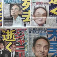 Johnny Kitagawa: The mogul who defined and controlled Japan's entertainment industry