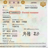 A Japanese passport featuring the owner's premarital surname is seen in an image taken from the Foreign Ministry's website.