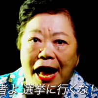 """A senior woman shares a message for the nation's youth: """"Dear young people, don't vote!"""" The video was produced by entertainment firm Shokasonjuku, to encourage young voters to engage with politics and social issues, ahead of Sunday's Upper House election."""