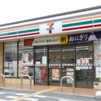 Security breach: Around 900 convenience store customers using Seven & I Holdings' payment service 7pay may have lost a total of ¥55 million after their accounts were hacked. | KYODO