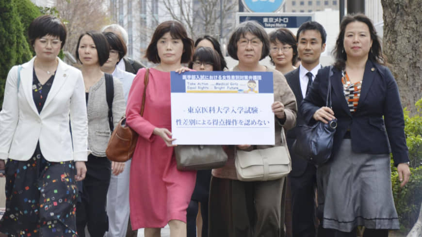 Japan's systemic barriers to gender equality