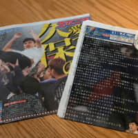 Japanese sports dailies prominently featured Takefusa Kubo's farewell ceremony on their June 30 front pages, with Nikkan Sports printing his speech in full. | YOSHIAKI MIURA