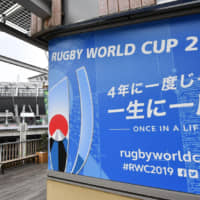 Japan will be the first Asian country to host the Rugby World Cup, which is scheduled to start on Sept. 20 when Japan plays Russia at Tokyo Stadium. | KYODO