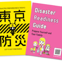 Booklets 'Disaster Preparedness Tokyo' (left) and 'Disaster Readiness Guide' published by the Tokyo Metropolitan Government | THE BUREAU OF GENERAL AFFAIRS