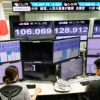 Current exchange rates are displayed at a foreign exchange brokerage in Tokyo on Monday.   AFP-JIJI