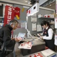 Japan Post Bank to cap overseas remittances to ¥5 million a day to tackle money laundering