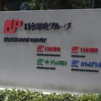 Japan Post scraps catalog gift quotas after employees spent own money to meet sales targets