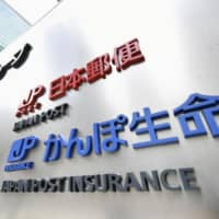 FSA to inspect two Japan Post units involved in insurance sales scandal