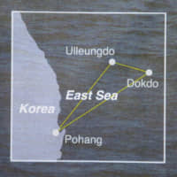 New York state education department urges schools to also refer to Sea of Japan as 'East Sea'