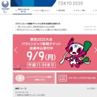 The official website for the Tokyo 2020 Paralympics ticket lottery is accepting applications until Sept. 9.   KYODO
