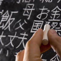 Japan to toughen eligibility standards for Japanese-language schools