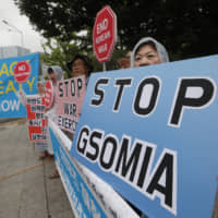 Protesters stage a rally demanding the abolition of the General Security of Military Information Agreement (GSOMIA), an intelligence-sharing agreement between South Korea and Japan, in front of the Foreign Ministry in Seoul on July 24. | AP