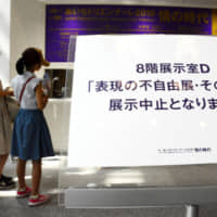 Outrage over Aichi Triennale exhibition ignites debate over freedom of expression in art