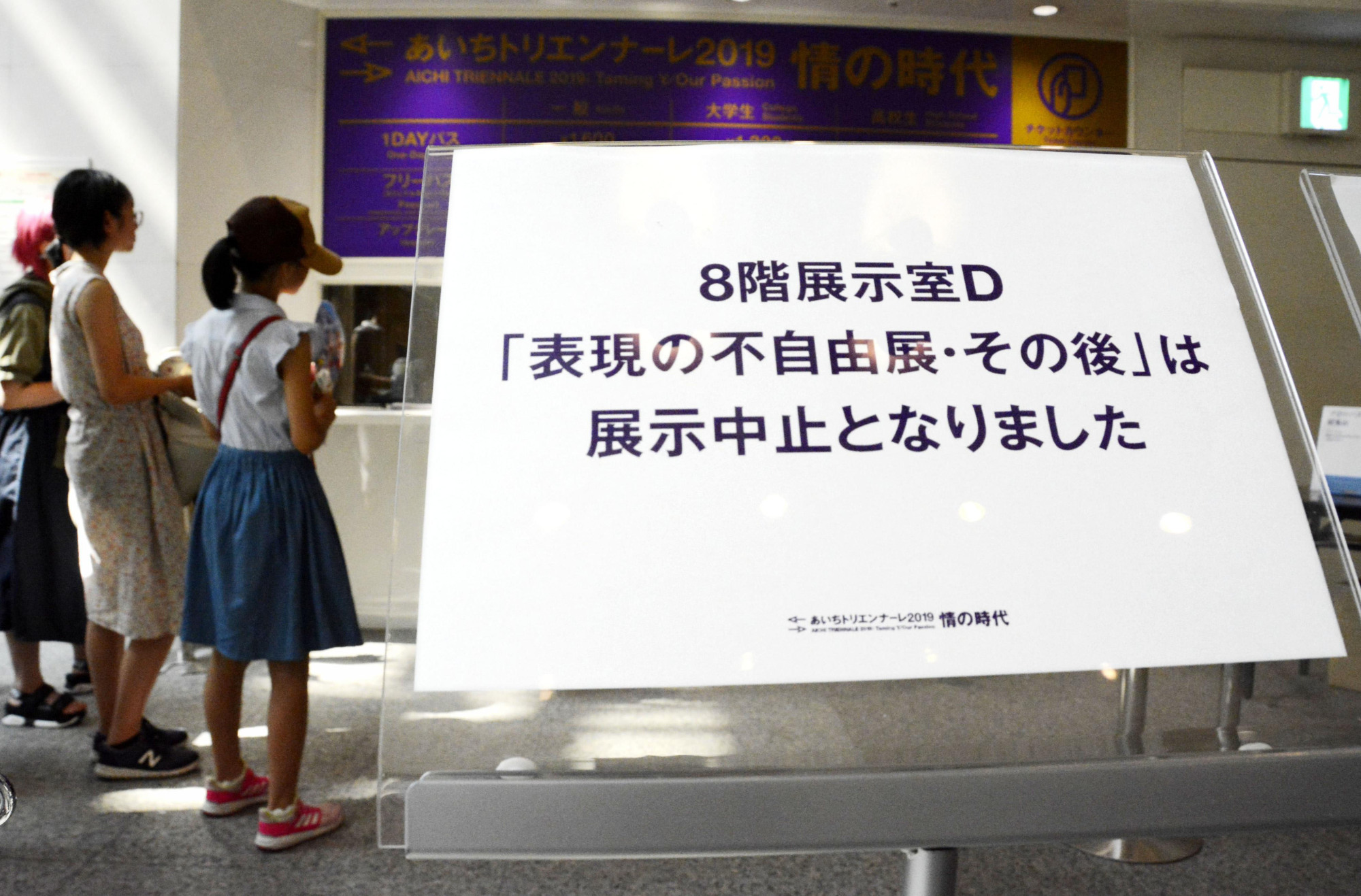 A case of art imitating life?: A sign announces the closure of the 'After 'Freedom of Expression?'' exhibition in Nagoya. | KYODO