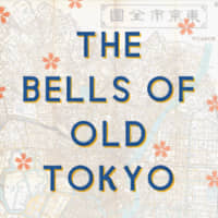 'The Bells of Old Tokyo': Present-day Tokyo explored through its historical soundscape