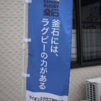 The banner says 'Kamaishi has the rugby power.' The promotional flags can be seen at many venues in Kamaishi, Iwate Prefecture, which will host two group-stage matches during the World Cup.